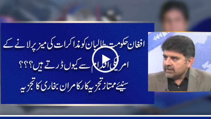 Afghan Taliban will become the stakeholder if US bring them to table, Kamran Bokhari