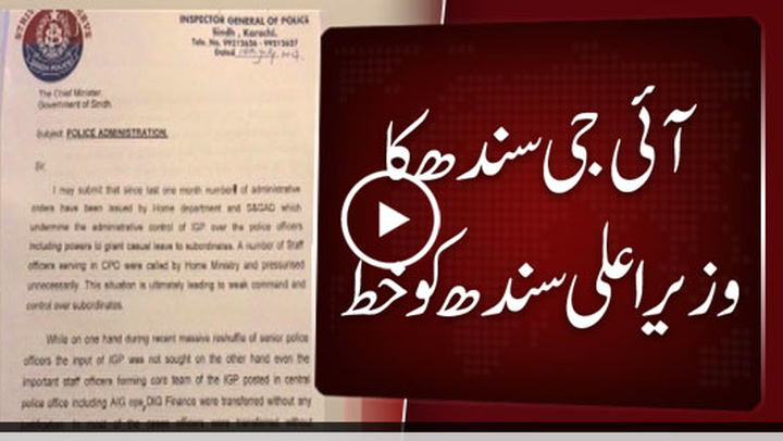 IG Sindh writes letter to CM Sindh regarding Interior ministry.