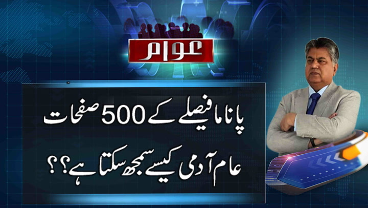 How to understand the 546 pages of Panama verdict??