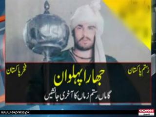 رستم پاکستان '' جھارا پہلوان'' کی 28 ویں برسی اہل خانہ کسمپرسی کی زندگی گزارنے پر مجبور