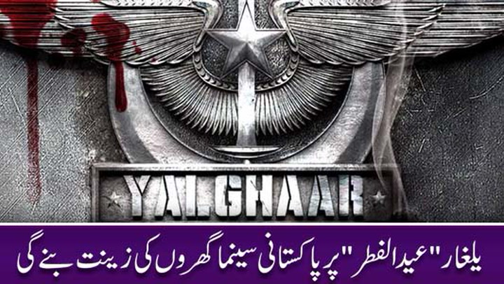 Yalghaar's trailer is out and it's packed with action and emotions.