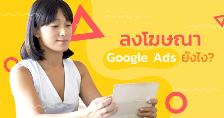 เริ่มต้นลงโฆษณาบน Google Ads