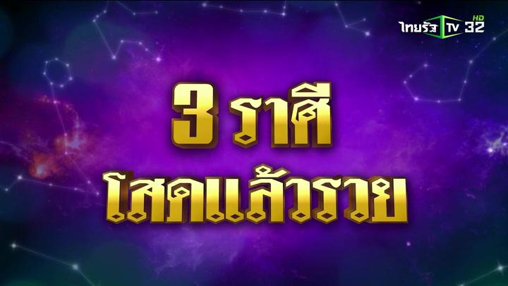 3 ราศี โสดแล้วรวย! : ดูดวงกับหมอไก่ พ.พาทินี