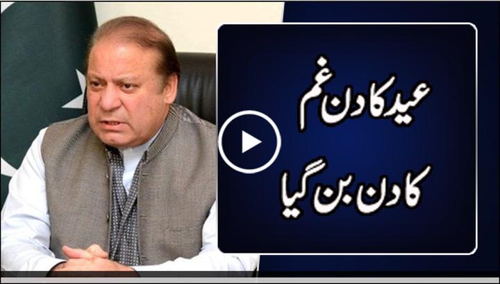 PM Nawaz and CM Punjab announce grant for BAHAWALPUR tragedy victims