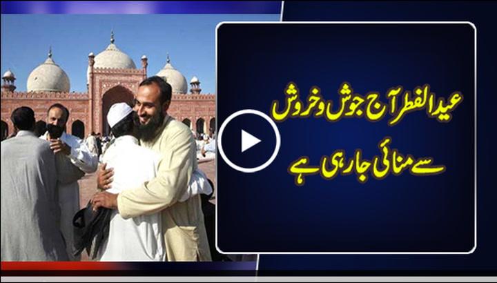 Nation celebrates EIDULFITR with religious zeal and enthusiasm