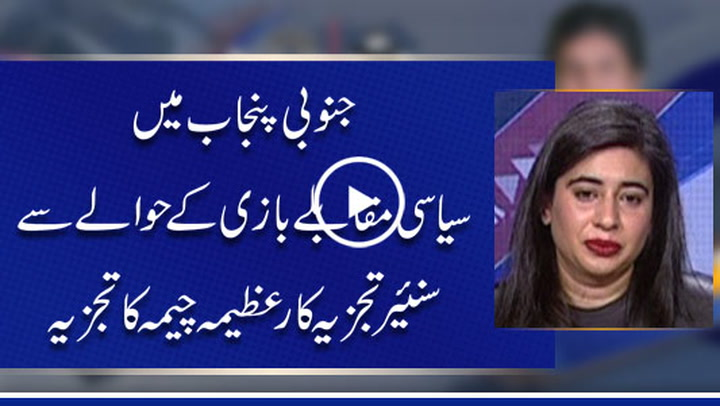 Analysis of Azeema Cheema regarding political competition in South Punjab