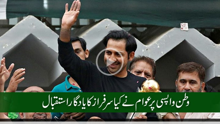 Sarfaraz gets memorable welcome from nation