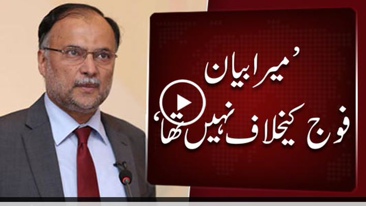 My statement was not against the Army: Ahsan Iqbal