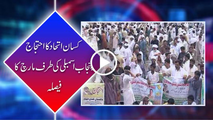 Kissan Ittehad protest enters second day in Lahore.