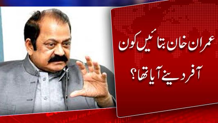 Imran Khan should give the name of the person who came to him for the offer: says Rana Sana ullah