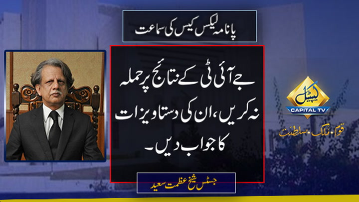 Justice Azmat asks counsel to give answers of JIT's documents instead of raising objections