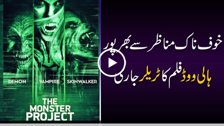 Official trailer of Hollywood's upcoming Horror film released.