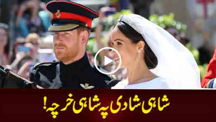 Royal wedding brings high security costs
