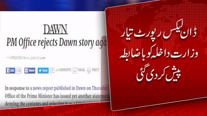 Interior Minister receives Dawn Leaks report ,will be presented to PM today.