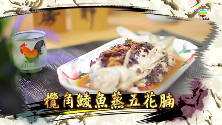 欖角鯪魚蒸五花腩