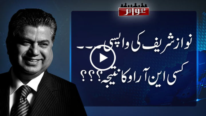 Is Nawaz Sharif's return result of any NRO?