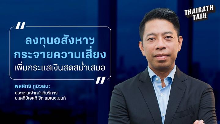 """""""พลสิทธิ ภูมิวสนะ"""" ปั้นกองอสังหาฯ อิสระแบบผสมกองแรกในไทย สร้างโอกาสการลงทุนในช่วงโควิด-19"""