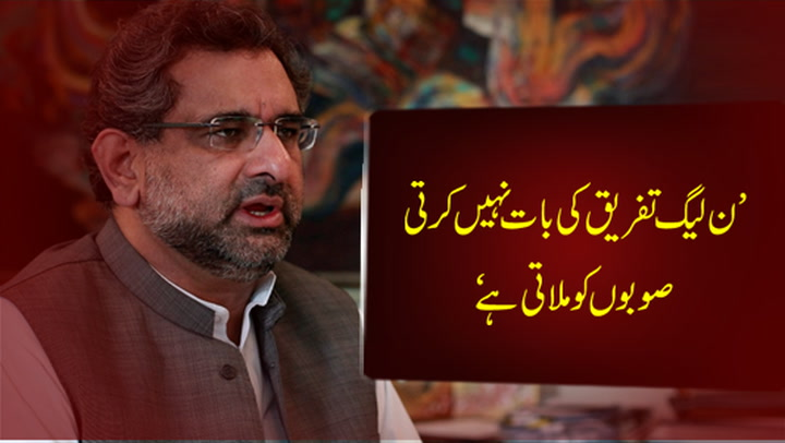 PMLN didn't stop working for betterment of country, says PM Abbasi