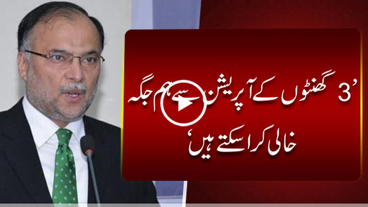 Surrender to protesters is not an option for Govt: Ahsan Iqbal