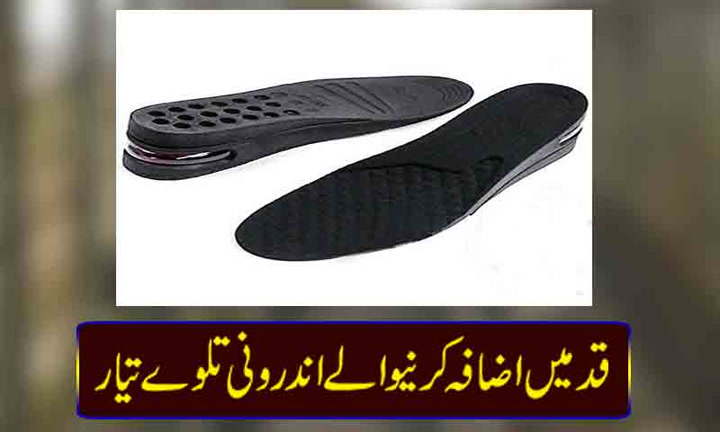 Mens Height Insoles
