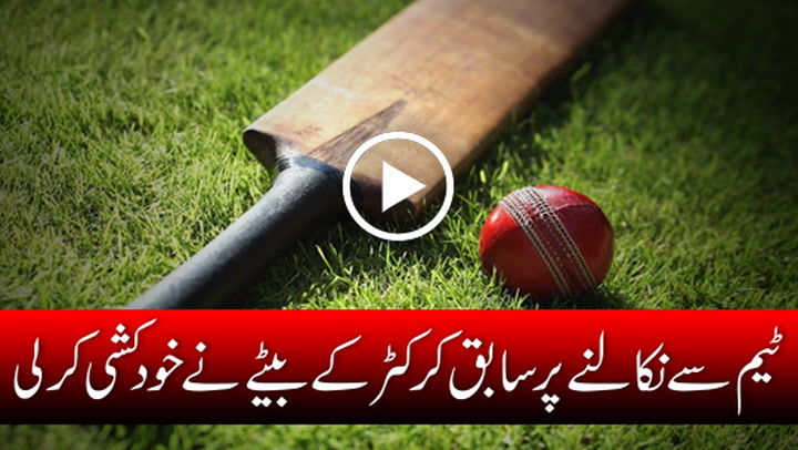 Former cricketer's son commits suicide over non-selection