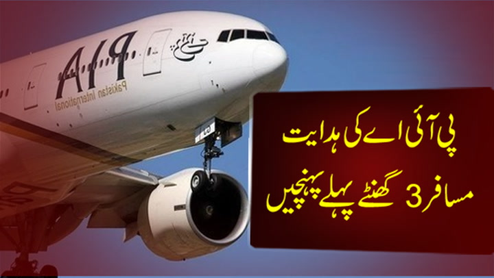 PIA announces that passengers travelling on domestic flights should reach airports at least three hours before the scheduled departure time