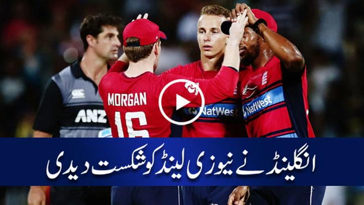 England beat New Zealand but miss T20 final