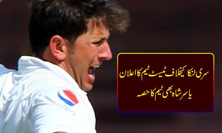 Pakistan's 16 member squad for Sri Lanka series announced.