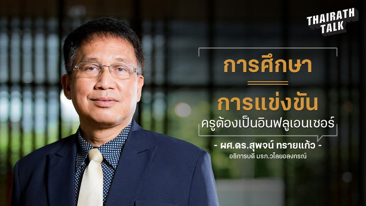 """""""ผศ.ดร.สุพจน์ ทรายแก้ว"""" นำแนวคิด ครูต้องสร้างคอนเทนต์เป็น บุกเบิก อ.นักพัฒนาท้องถิ่น ที่แรกในไทย"""