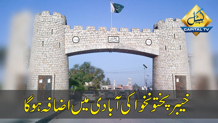 KP population to be increased immensely