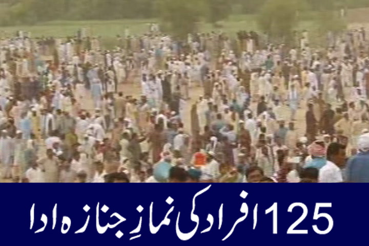 Funeral Prayers of 125 people offered