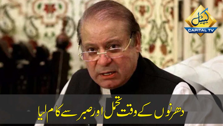 We all should stand for real democracy in the country; Nawaz Sharif.