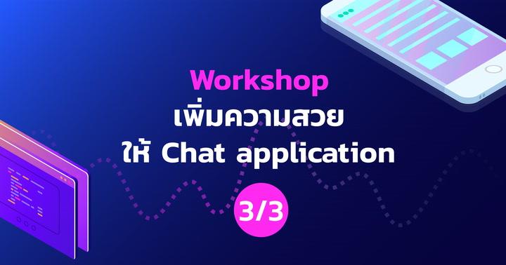 Workshop เพิ่มความสวยงามให้ Chat application 3/3