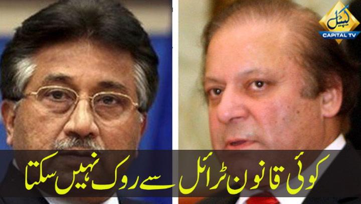 No law can stop trial against Musharraf, says Nawaz