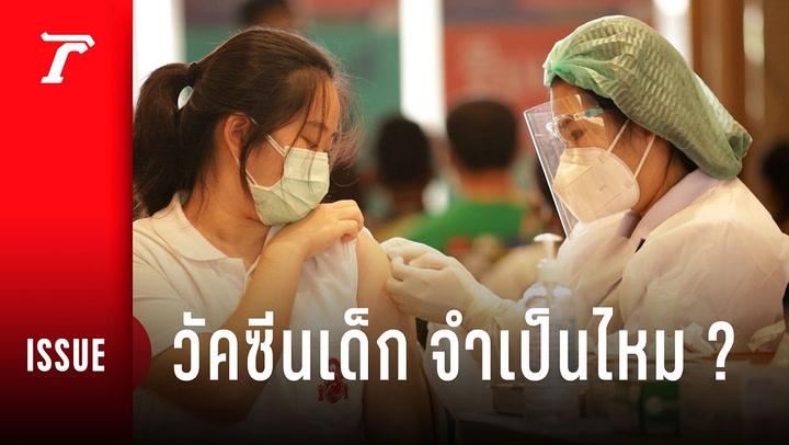 นักเรียนไม่ฉีด #วัคซีนโควิด ไปโรงเรียนได้ไหม?
