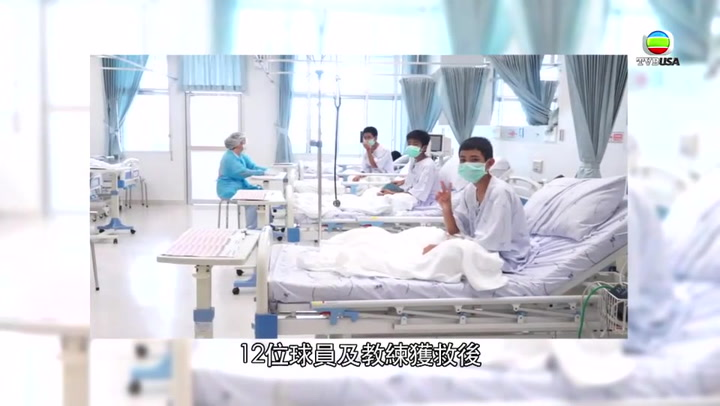 專題報導 - 泰國被困少年狀況