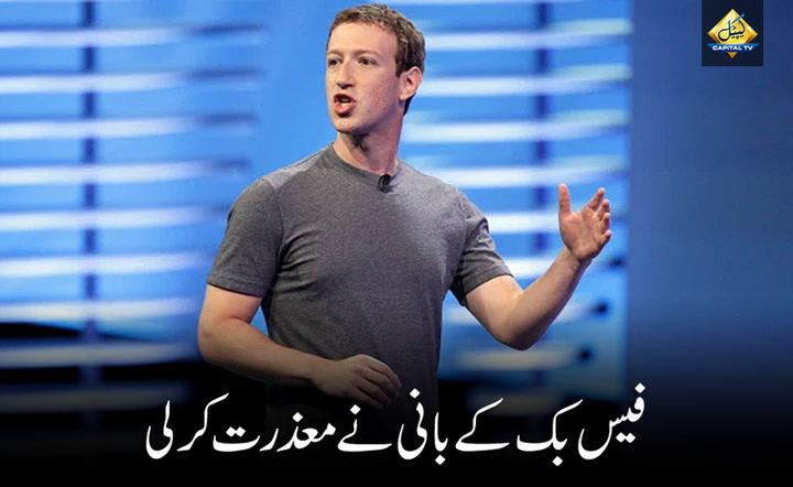 Zuckerberg apologizes to European lawmakers
