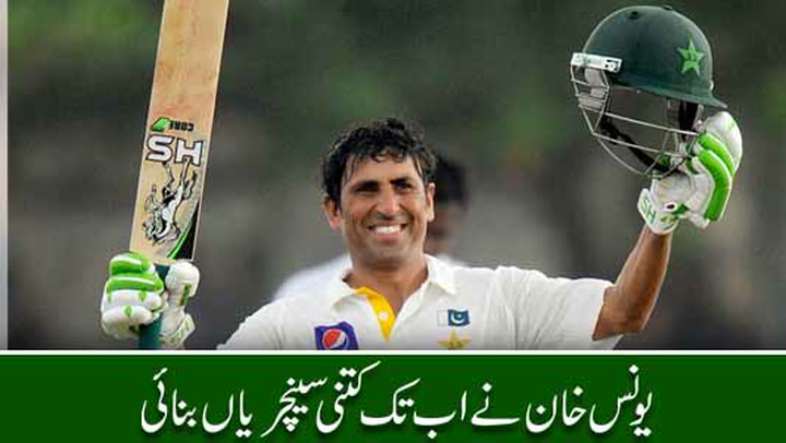 List of  Younis Khan test centuries