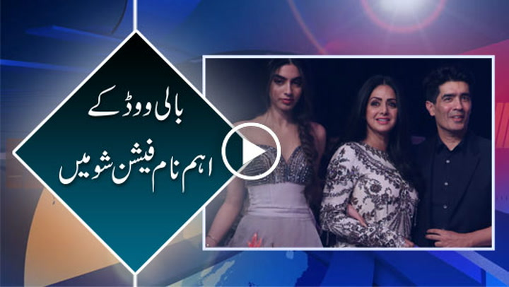 Karisma Kapoor, Sridevi, Khusi Kapoor At Lakme Fashion Week