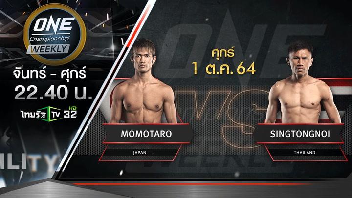 โมโมทาโร (ญี่ปุ่น) VS สิงห์ทองน้อย ป. เตละกุล (ไทย) | ONE Championship Weekly