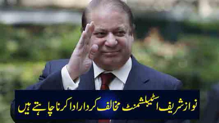 Nawaz Sharif Wants to Play Against Establishment