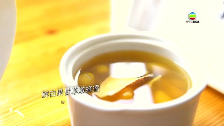 鮮白果甘草燉蜂蜜