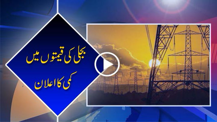 Good news! Nepra approves Rs 2.23 per unit reduction in power tariff