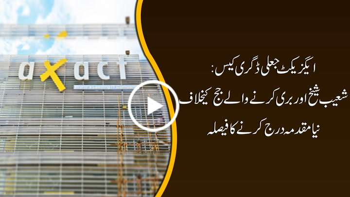 Axact fake degree case:IHC decides to lodge FIR against Shoaib Sheikh and dismissed Judge