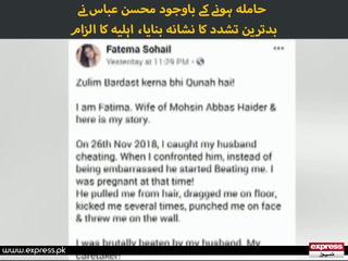 حاملہ ہونے کے باوجود محسن عباس نے بدترین تشدد کا نشانہ بنایا، اہلیہ کا الزام
