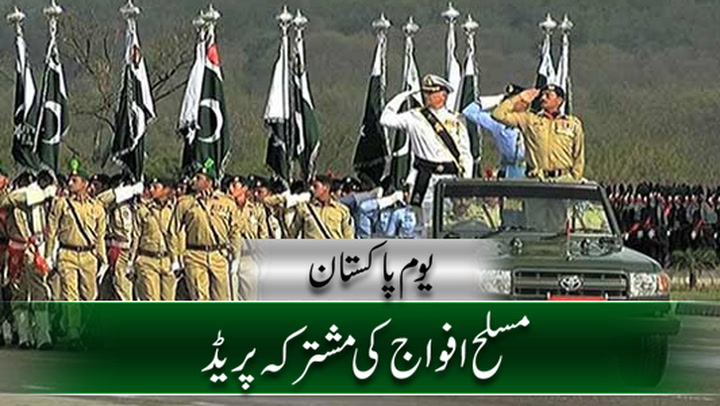 Islamabad: Pakistan Day parade by Armed forces underway.