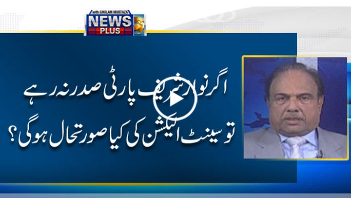 How will be the Senate Elections situation if Nawaz Sharif doesn't remain party president?