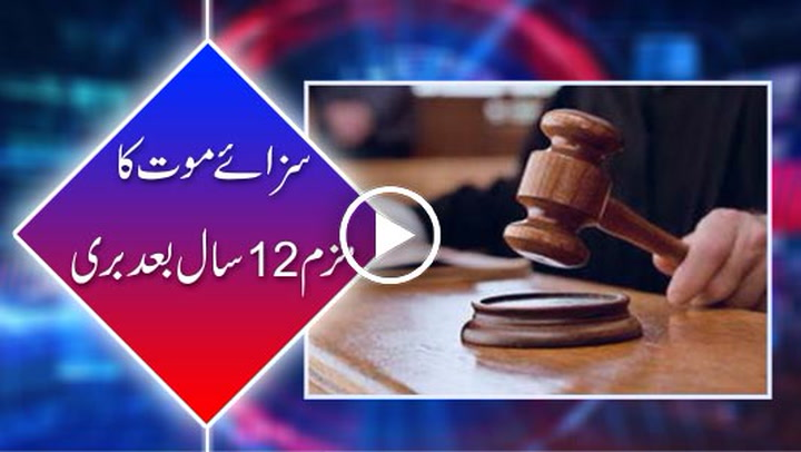 SC acquits death sentence convict after 12 years.