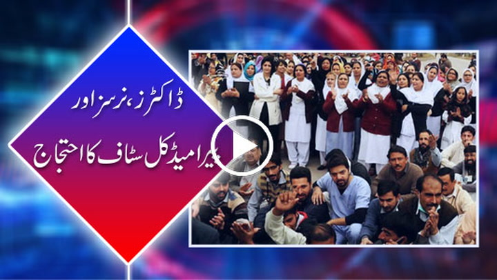 Patients suffer as PIMS doctors' strike enters sixteenth day.