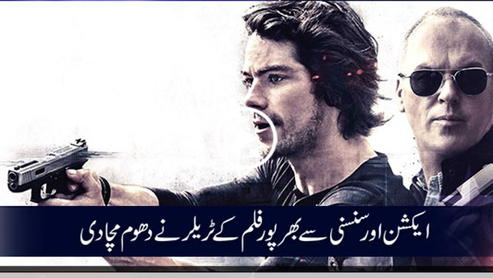Trailer of upcoming action film will draw your jaws